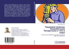 Bookcover of Трудовая помощь безработным Татарстана в 1920-е годы