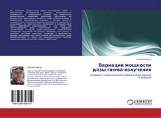Bookcover of Вариации мощности дозы гамма-излучения