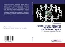 Bookcover of Праздник как средство самосохранения социальной группы