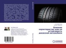 Couverture de Влияние характеристик шин на устойчивость движения автомобиля