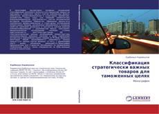 Классификация  стратегически важных товаров   для таможенных целях的封面