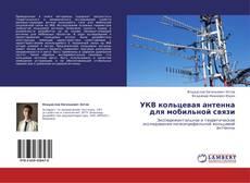Обложка УКВ кольцевая антенна для мобильной связи