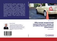 Couverture de Обучение водителей транспортных средств (учебно-методический комплекс)