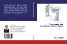 Bookcover of Соционика как социальная технология