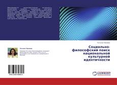 Bookcover of Социально-философский поиск национальной культурной идентичности