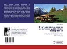 Buchcover von О методах химических испытаний древесных материалов