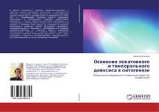 Bookcover of Освоение локативного и темпорального дейксиса в онтогенезе