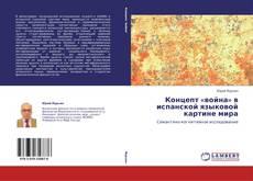 Bookcover of Концепт «война» в испанской языковой картине мира