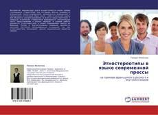 Bookcover of Этностереотипы в языке современной прессы
