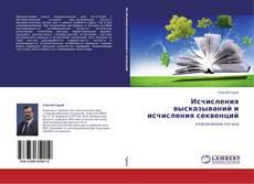 Buchcover von Исчисления высказываний и исчисления секвенций