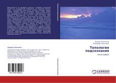 Bookcover of Топология подсознания