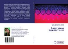 Адаптивная ферментемия kitap kapağı
