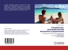 Bookcover of Социально-экономический механизм управления