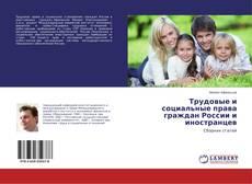 Bookcover of Трудовые и социальные права граждан России и иностранцев