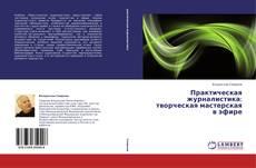Portada del libro de Практическая журналистика: творческая мастерская в эфире