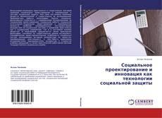 Bookcover of Социальное проектирование и инновация как технологии социальной защиты