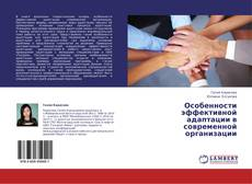 Bookcover of Особенности эффективной адаптации в современной организации