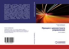 Buchcover von Процесс ценностного управления