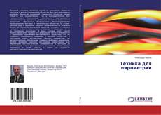 Bookcover of Техника для пирометрии