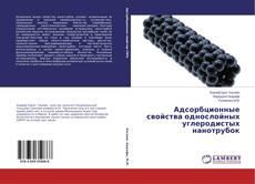 Bookcover of Адсорбционные свойства однослойных углеродистых нанотрубок
