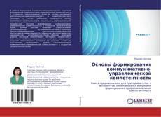 Couverture de Основы формирования коммуникативно-управленческой компетентности