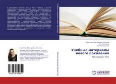 Buchcover von Учебные материалы нового поколения