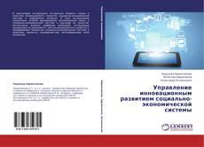 Bookcover of Управление инновационным развитием социально-экономической системы
