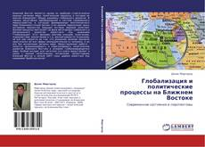 Глобализация и политические процессы на Ближнем Востоке kitap kapağı