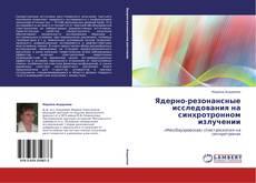 Обложка Ядерно-резонансные исследования на синхротронном излучении