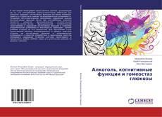 Couverture de Алкоголь, когнитивные функции и гомеостаз глюкозы