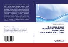 Bookcover of Инновационные технологии освоения передового педагогического опыта