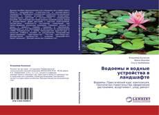 Bookcover of Водоемы и водные устройства в ландшафте