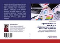 Portada del libro de Эффективность института несостоятельности в России и Франции