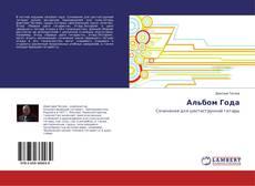 Альбом Года的封面