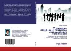 Bookcover of Управление поведением персонала инновационных организаций