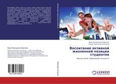 Bookcover of Воспитание активной жизненной позиции студентов
