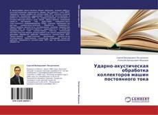 Bookcover of Ударно-акустическая обработка коллекторов машин постоянного тока