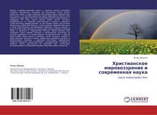 Capa do livro de Христианское мировоззрение и современная наука
