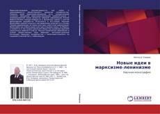 Bookcover of Новые идеи в марксизме-ленинизме