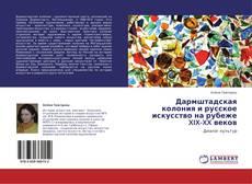 Bookcover of Дармштадская колония и русское искусство на рубеже XIX-XX веков