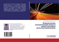 Bookcover of Определение концентрации меди и цинка методом вольтамперометрии