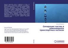 Bookcover of Сепарация частиц в равномерных транспортных потоках