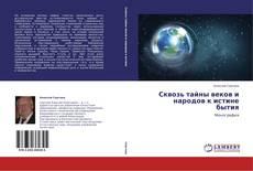 Сквозь тайны веков и народов к истине бытия kitap kapağı