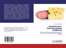 Bookcover of Пробиотики, Митохондрии, Кефинар