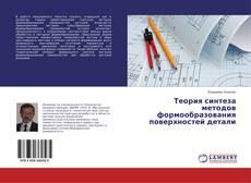 Bookcover of Теория синтеза методов формообразования поверхностей детали