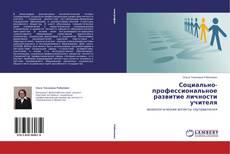 Bookcover of Социально-профессиональное развитие личности учителя