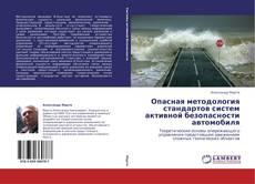 Bookcover of Опасная методология стандартов систем активной безопасности автомобиля