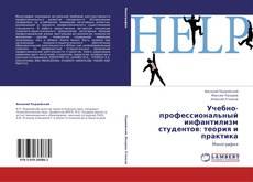 Bookcover of Учебно-профессиональный инфантилизм студентов: теория и практика