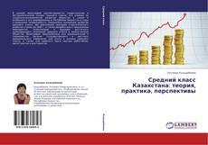 Couverture de Средний класс Казахстана: теория, практика, перспективы
