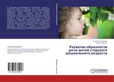 Copertina di Развитие образности речи детей старшего дошкольного возраста